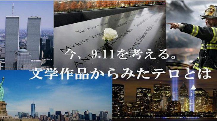学習院大学文学部英語英米文化学科主催 Civis共催 講演会 【今、9.11を考える。文学作品からみたテロとは】