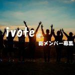 ivote  新メンバー募集
