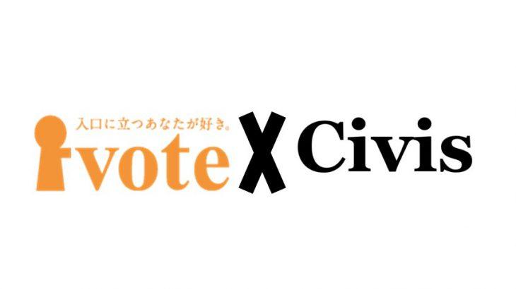 【学生団体ivote】と【政治市民育成団体Civis】が、メディア事業で提携