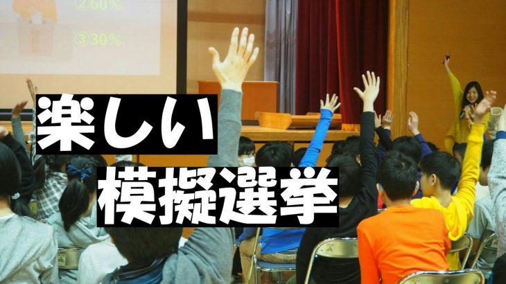【主権者教育の鉄板】模擬選挙を楽しくする7つの法則