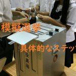 【主権者教育の実践 具体例 】模擬選挙のやり方