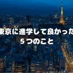 東京の大学に来て良かった5つのこと