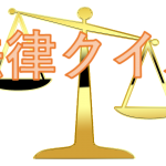 【無銭飲食は無罪!?】法律クイズ