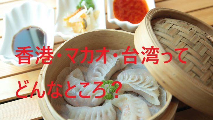 【疑問】香港・マカオ・台湾ってどんなところ?
