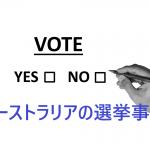 【選挙で罰金、BBQ!?】義務投票制のオーストラリア