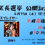 4月11日【豊島区長選挙 公開討論会】開催