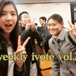 weekly ivote vol.2