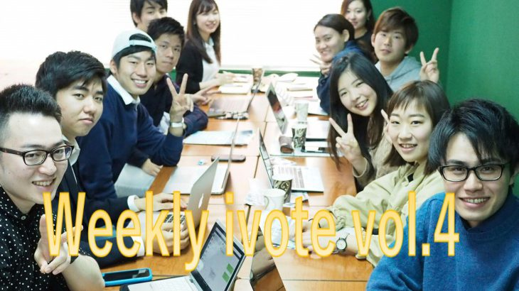 weekly ivote vol.4