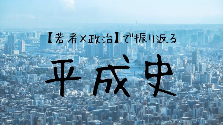 【若者×政治】で振り返る平成史