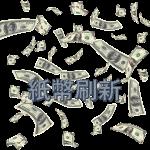 【20年ぶりに紙幣刷新!】お札の顔が変わるワケ