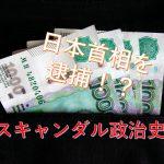 【日本首相を逮捕!?】スキャンダル政治史