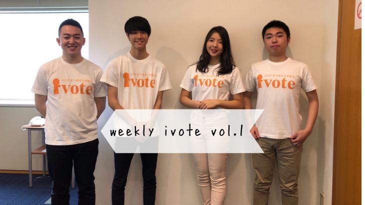 weekly ivote vol.1
