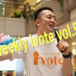 weekly ivote vol.5