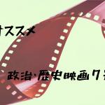 【完全保存版】政治・歴史の傑作映画7選