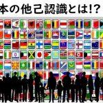 日本の他己認識とは!?・・・・