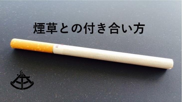 煙草との付き合い方