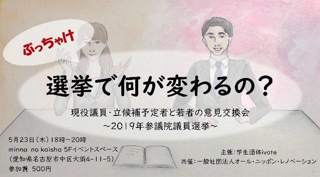 5/23 参院選 特別企画【ぶっちゃけ選挙で何が変わるの?】