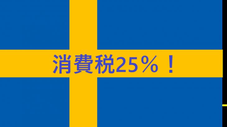 【消費税率25%!】福祉国家スウェーデン
