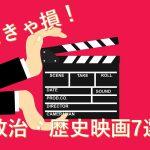 【見なきゃ損!】政治・歴史映画7選