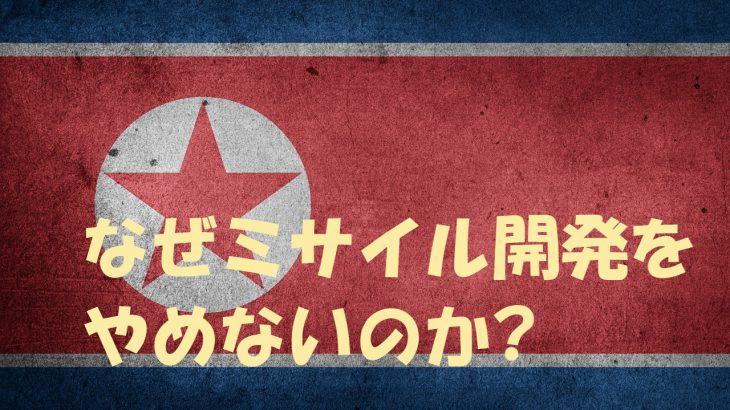 なぜ北朝鮮はミサイル開発をやめないのか