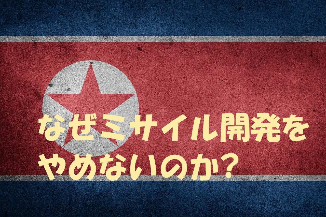 名称 正式 北 朝鮮