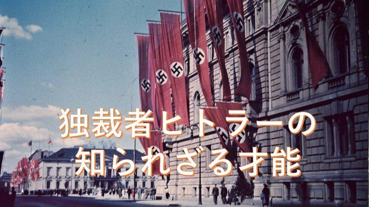 独裁者ヒトラーの知られざる才能