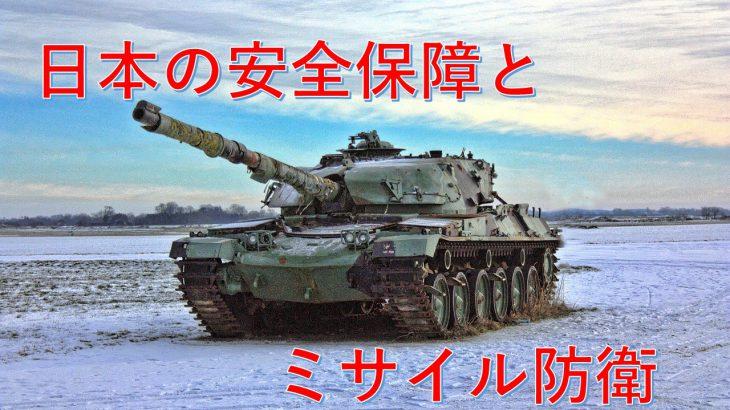 【日本の安全保障とミサイル防衛】前編:核兵器とミサイル防衛