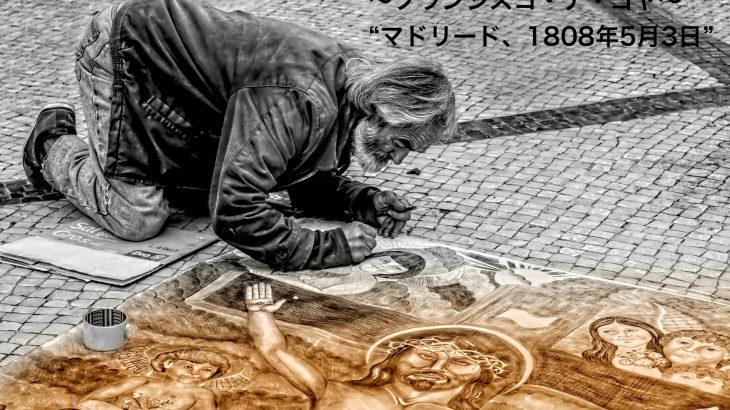 想像力を掻き立てる絵画~フランシスコ・テ・ゴヤ/マドリード、1808年5月3日~