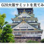 G20大阪サミットを見てみよう!!