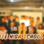 【高校生×政治家】 あなたもivote high schoolへ!