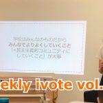 weekly ivote vol.9