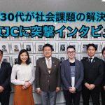 【なぜ30代が社会課題の解決に?】東京JCに突撃インタビュー