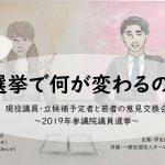 【ivote主催イベント】ぶっちゃけ 選挙で何が変わるの? 立候補予定者と若者の意見交換会 6/25@東京
