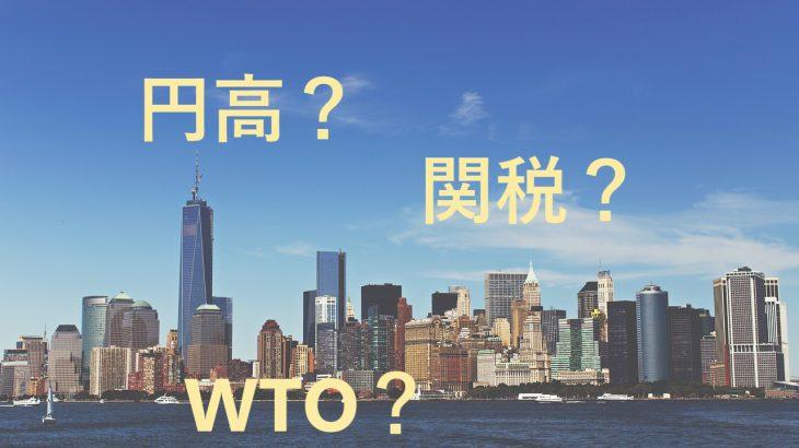 【円高?関税?WTO?】貿易について分かりやすく教えて!