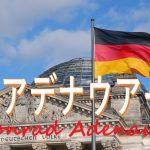 【ドイツの偉人】アデナウアー