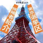 【2秒で分かる】東京選挙区 候補者紹介~参院選2019~