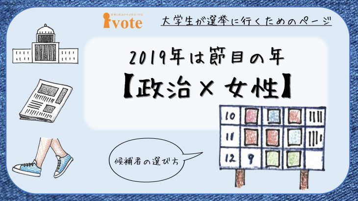 2019年は節目の年【政治×女性】〜参院選2019〜