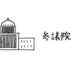 【大学生×参院選 2019】参議院って?