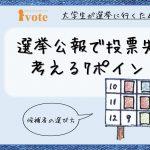 【超簡単】選挙公報で投票先を考えるチェックポイント7選~2019参院選~