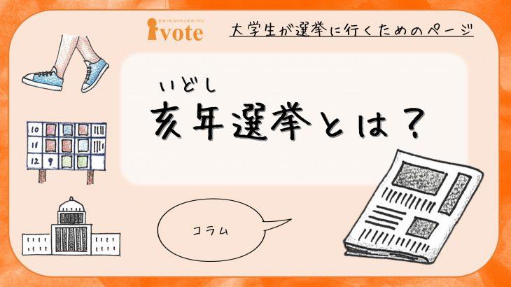 亥年選挙(いどしせんきょ)とは?~参院選2019~
