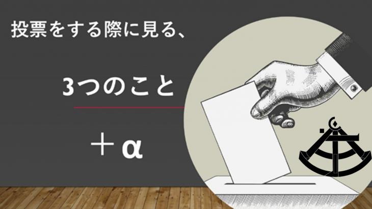 投票をする際に見る、3つのこと+α