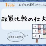 【政治初心者・多忙な人必見!】政策比較の仕方5選~参院選2019~