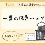 一票の格差…って何?~2019参院選~