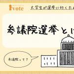 参議院選挙とは?~参院選2019~