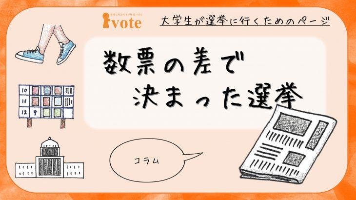 くじ引きで当選者を決める!?数票の差で決まった選挙~参院選2019~