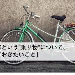 """自転車という""""乗り物""""について、覚えておきたいこと"""