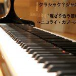 クラシック?ジャズ?混ざり合う音楽~ニコライ・カプースチン~
