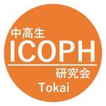 中高生ICOPH研究会