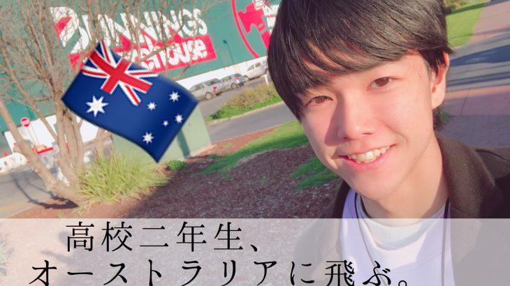 高校二年生、オーストラリアに飛ぶ。Part1