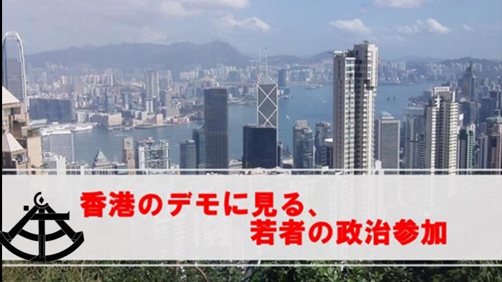 香港のデモに見る若者の政治参加